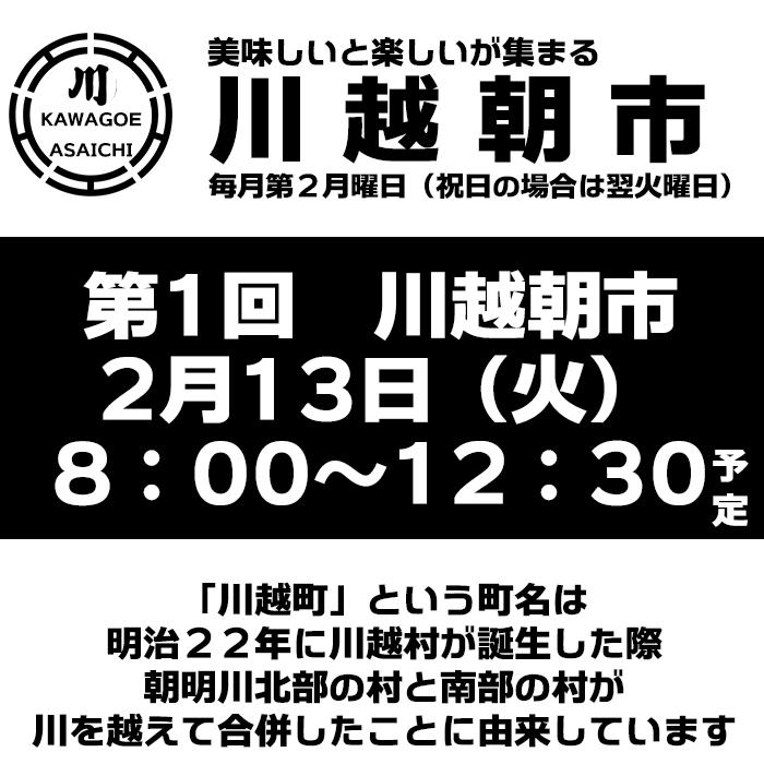 ■受付終了■第1回川越朝市 出店募集