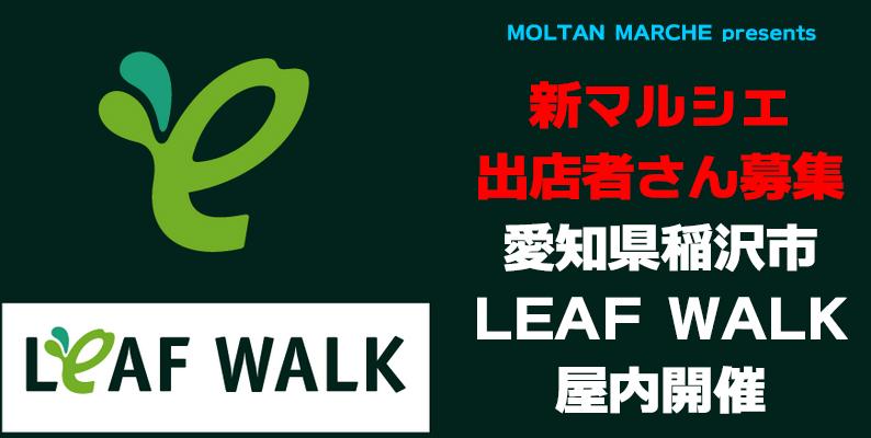■受付終了■LEAF WALKマルシェ
