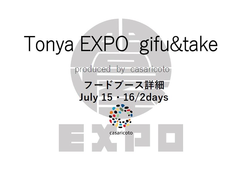 ■受付終了■~第2回~「Tonya EXPO」出店募集(仲介)