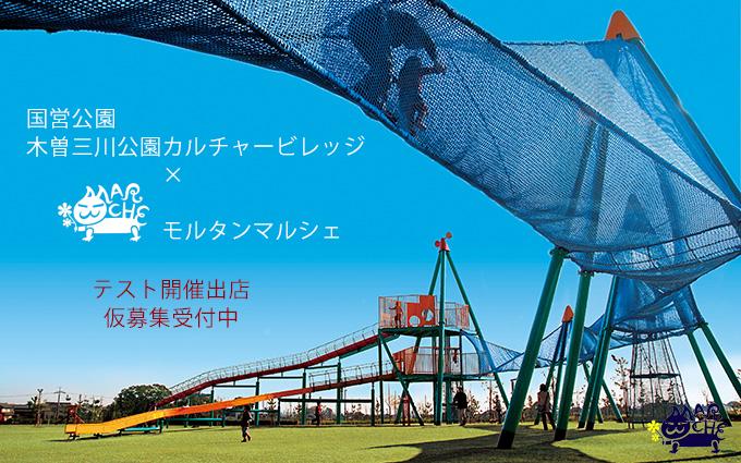 ■受付終了■国営木曽三川公園カルチャービレッジ×モルタンマルシェ