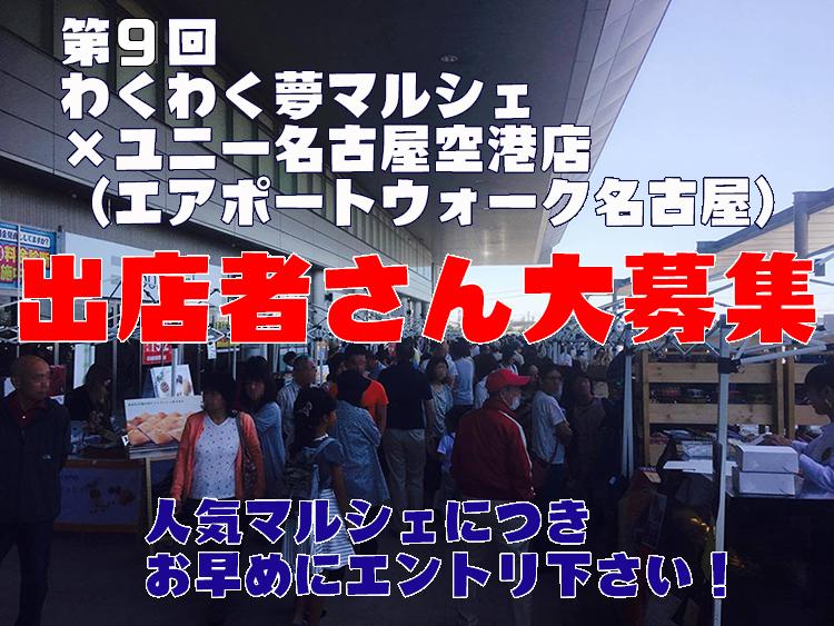 ■受付中■第9回「わくわく夢マルシェ」in エアポートウォーク名古屋