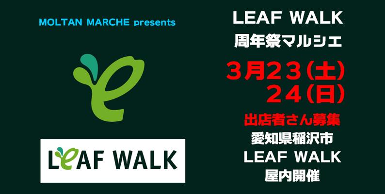 ■満員御礼 受付終了■LEAF WALK周年祭マルシェ