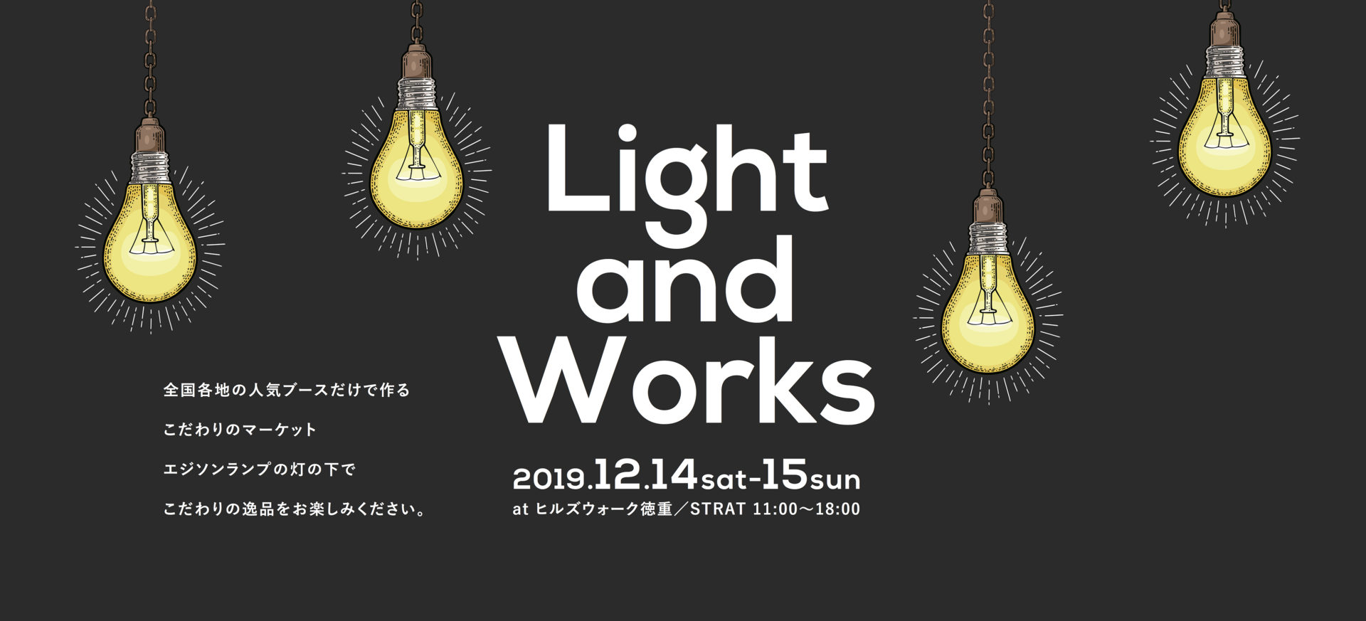 Light and works X`mas 2019