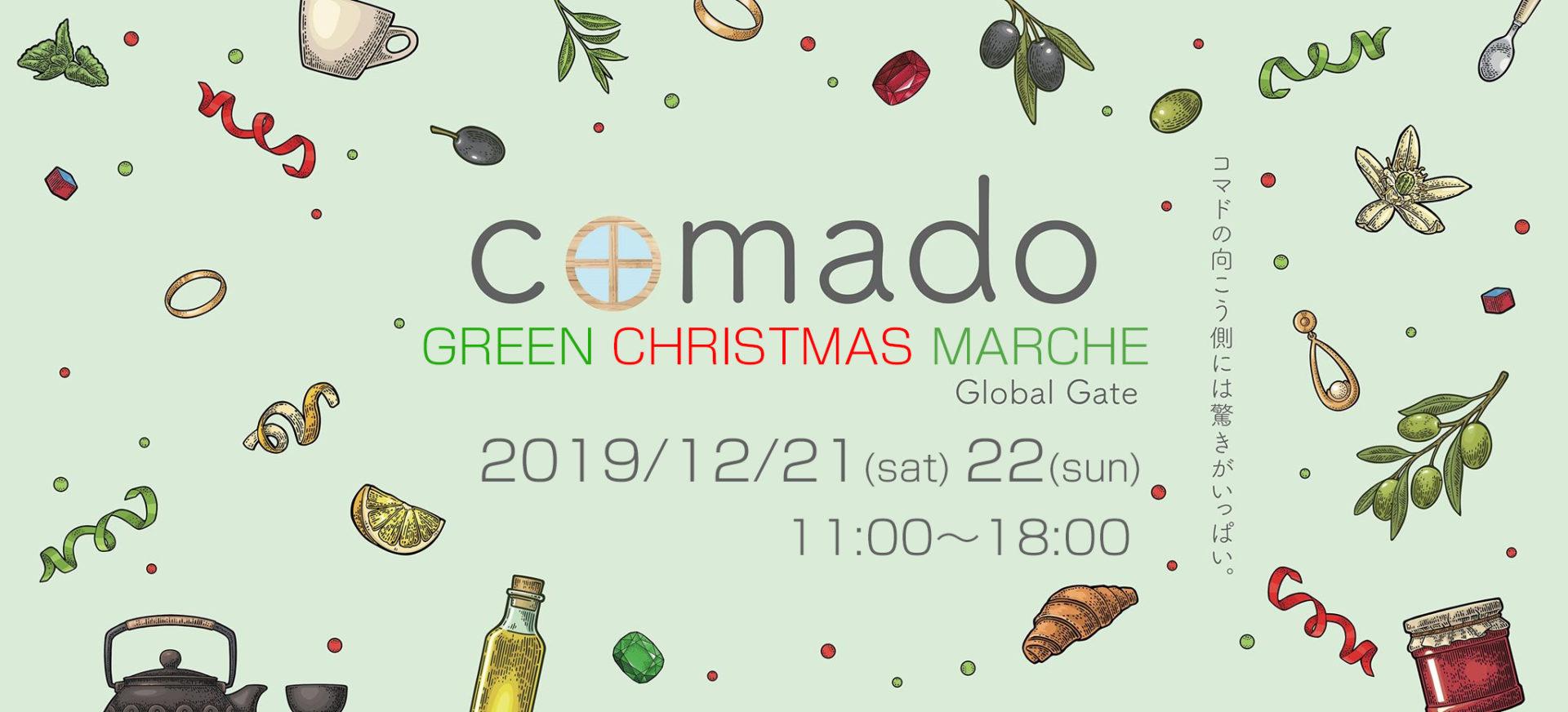 """GREEN CHRISTMAS MARCHE """"comado"""""""