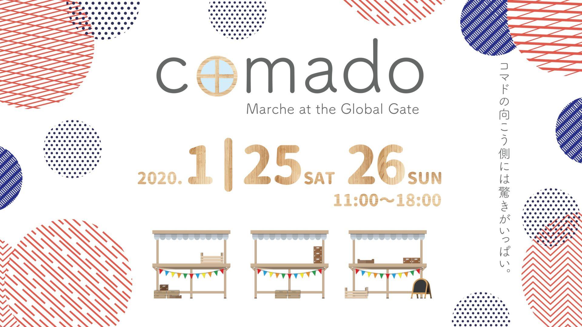 """2020年の""""comado""""スタート!"""