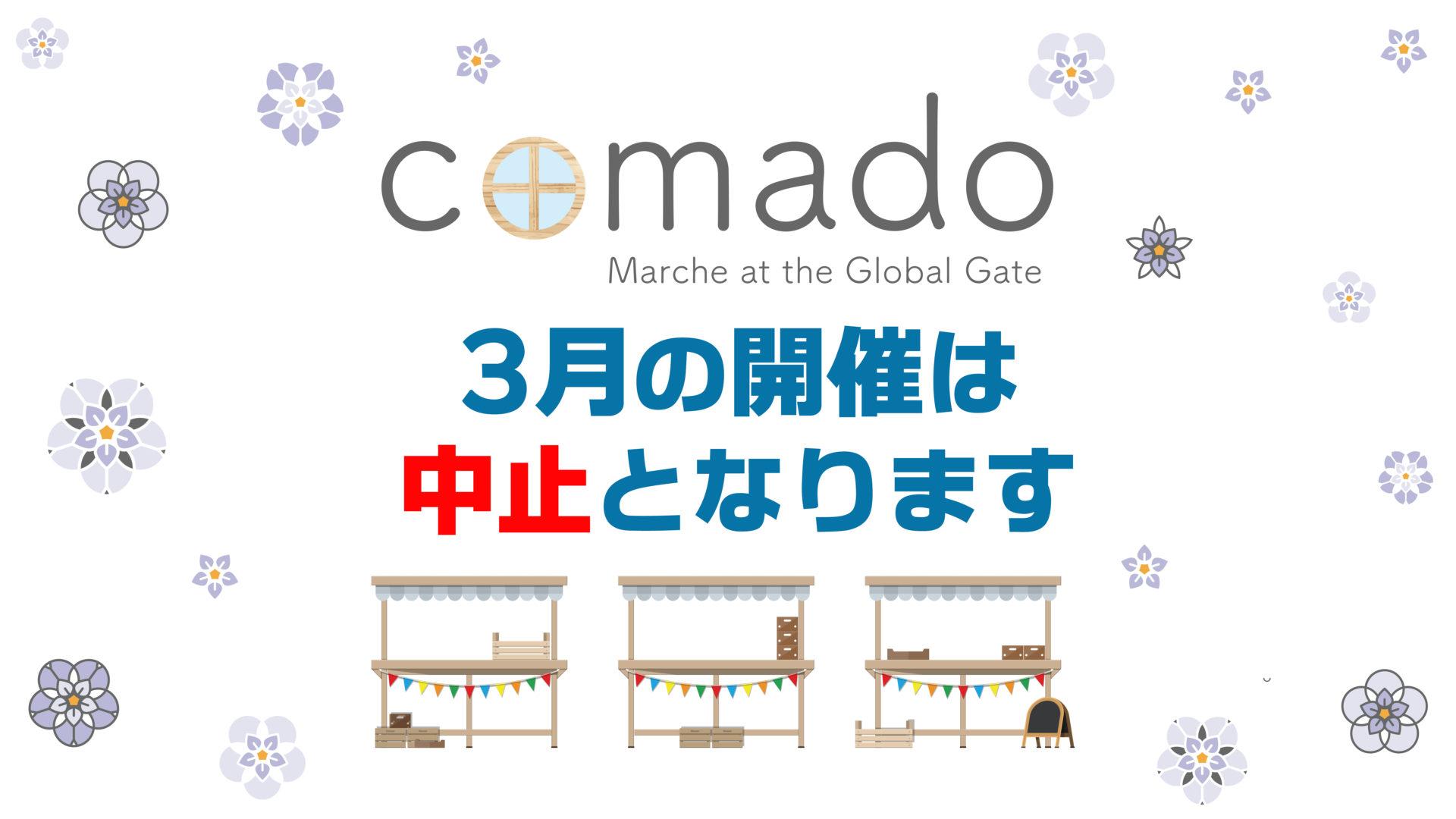 """comado""3月開催 中止が決定しました"