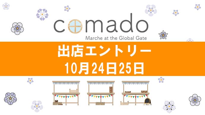"""comado""10月開催 出店エントリー受付開始"