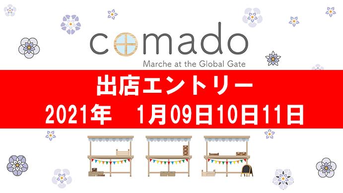 comado2021年01月出店エントリー受付開始