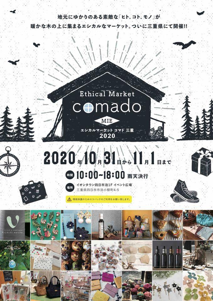 エシカルマーケット コマド 三重2020