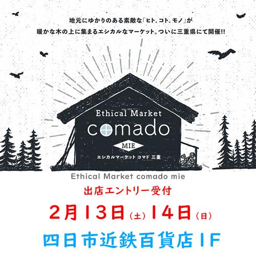 四日市近鉄百貨店1Fにてイベント開催!