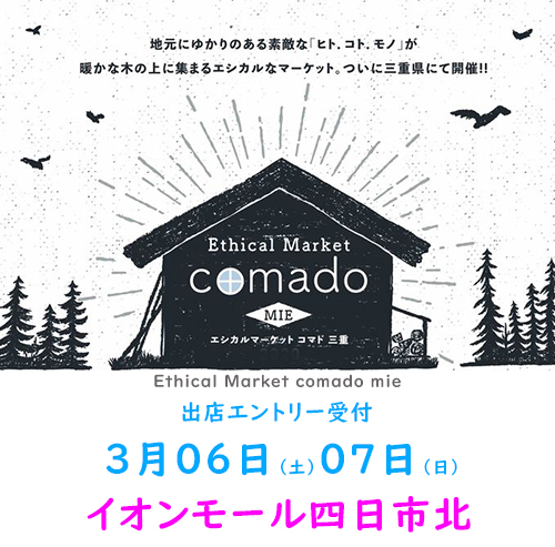 イオンモール四日市北店にてイベント開催!