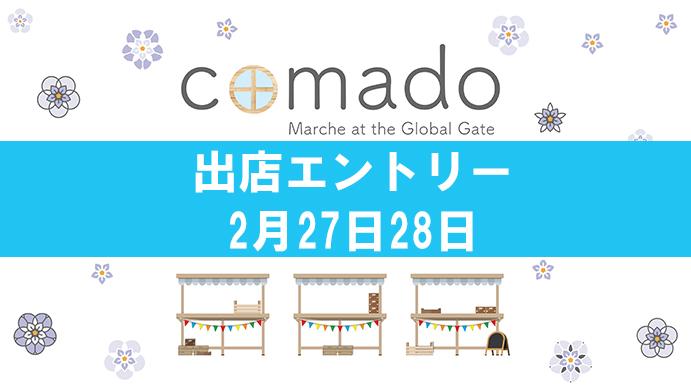 comado2021年02月出店エントリー受付開始