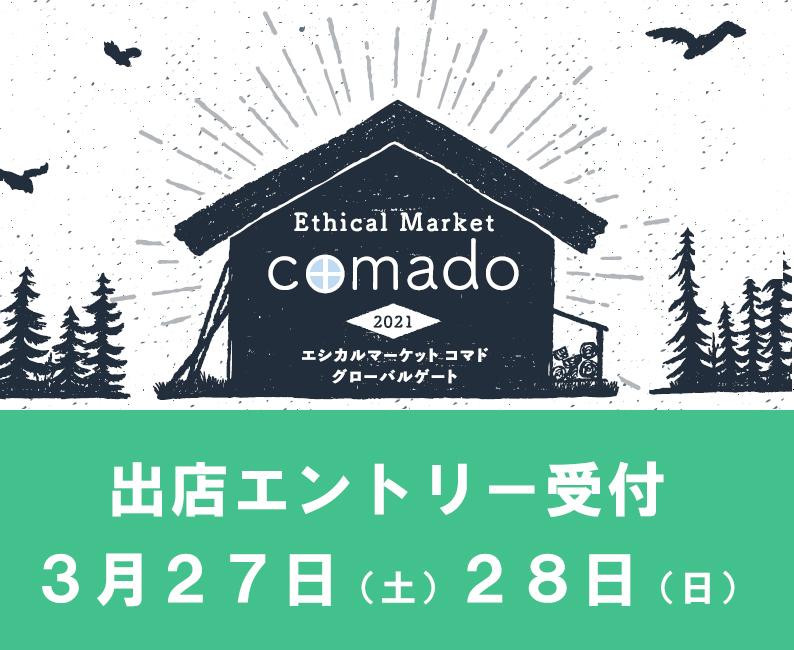 エシカルマーケットcomado3月 出店エントリー開始
