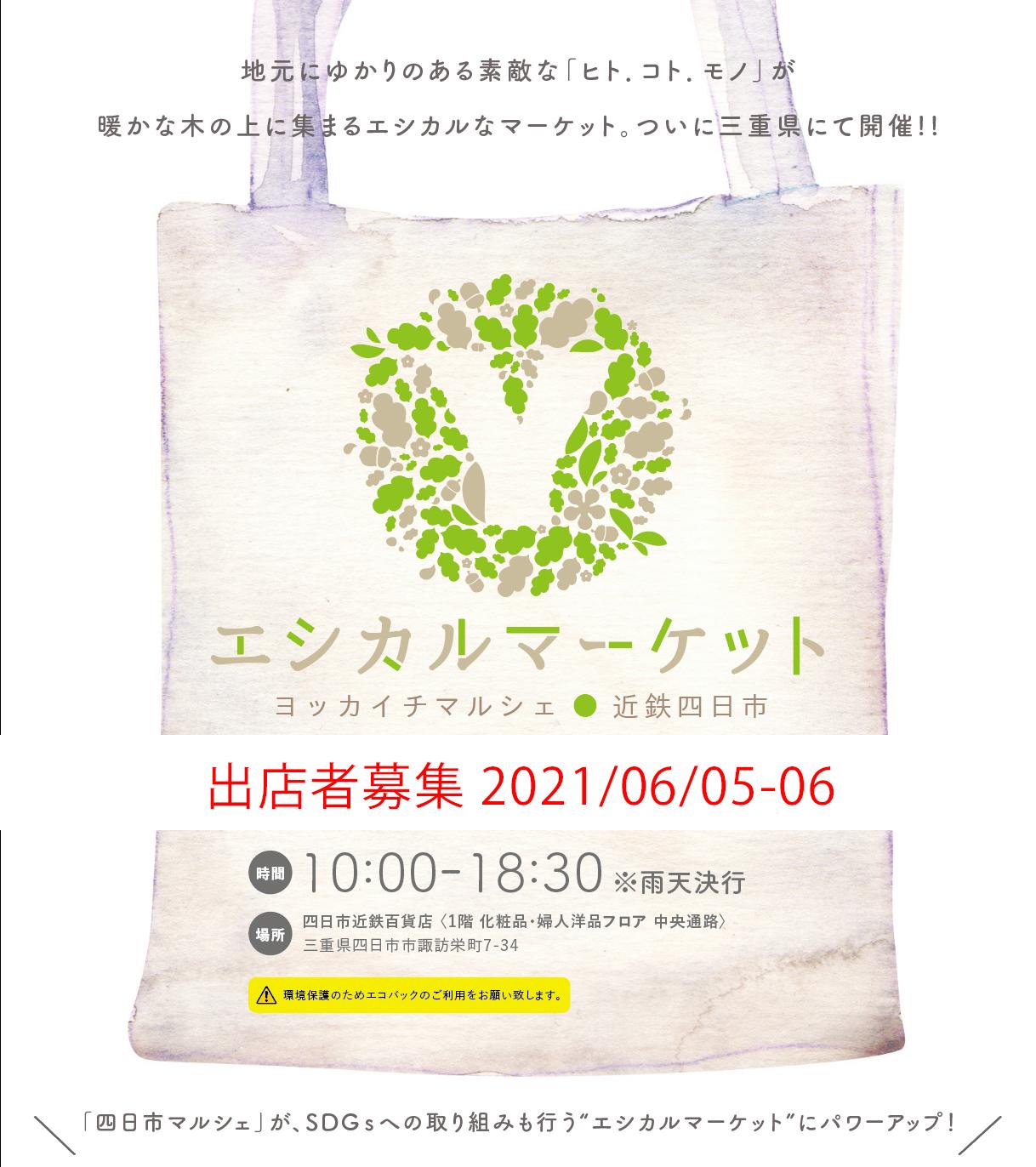 エシカルマーケット ヨッカイチマルシェ @近鉄百貨店四日市店
