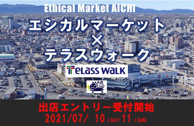 Ethical Market AICHI(テラスウォーク一宮)